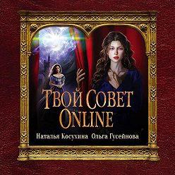 Наталья Косухина - Твой совет online