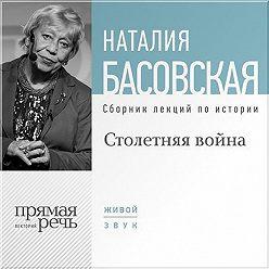 Наталия Басовская - Столетняя война
