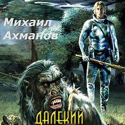 Михаил Ахманов - Далекий Сайкат