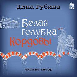 Дина Рубина - Белая голубка Кордовы