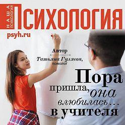 Татьяна Гуляева - Пора пришла, она влюбилась… в учителя