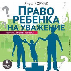 Януш Корчак - Право ребенка на уважение