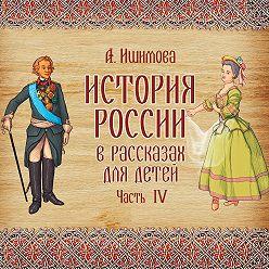 Александра Ишимова - История России в рассказах для детей. Выпуск 4
