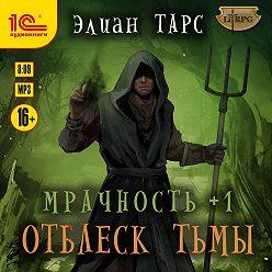 Элиан Тарс - Мрачность +1. Отблеск Тьмы