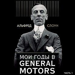 Альфред Слоун - Мои годы в General Motors. Часть 1