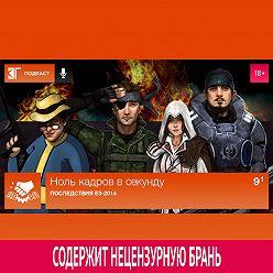 Михаил Судаков - Выпуск 9.1