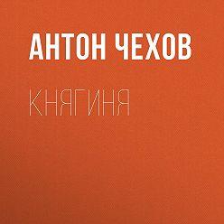 Антон Чехов - Княгиня