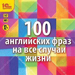 Коллектив авторов - 100 английских фраз на все случаи жизни. Экспресс-аудиокурс