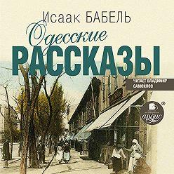 Исаак Бабель - Одесские рассказы