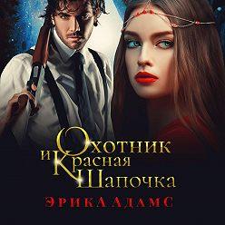 Эрика Адамс - Охотник и Красная Шапочка