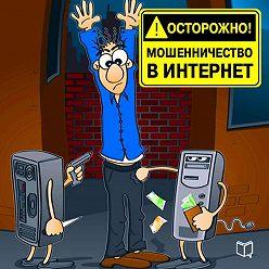 Павел Капустин - Осторожно! Мошенничество в интернет