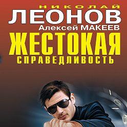 Николай Леонов - Алиби на всех не хватит