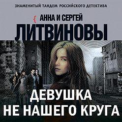 Анна и Сергей Литвиновы - Девушка не нашего круга
