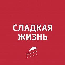 Павел Картаев - Бланманже