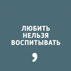 Дима Зицер - Выпуск 8