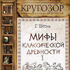 Генрих Штоль - Мифы классической древности. Заложники богов