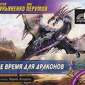 Сергей Лукьяненко - Не время для драконов