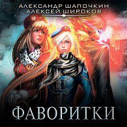 Александр Шапочкин - Фаворитки