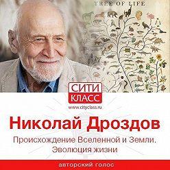 Николай Дроздов - Происхождение Вселенной и Земли. Эволюция жизни