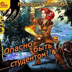 Маргарита Блинова - Опасно быть студентом