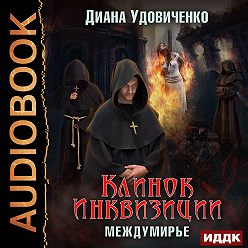 Диана Удовиченко - Клинок инквизиции