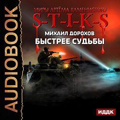 Михаил Дорохов - S-T-I-K-S. Быстрее судьбы