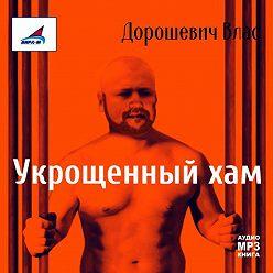 Влас Дорошевич - Каторга-1. Укрощенный хам