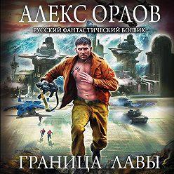 Алекс Орлов - Граница лавы