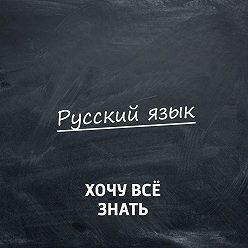 Творческий коллектив программы «Хочу всё знать» - Олимпиадные задачи по русскому языку. Часть 52