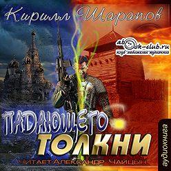 Кирилл Шарапов - Падающего толкни