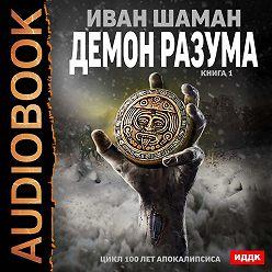 Иван Шаман - Демон Разума. Книга 1