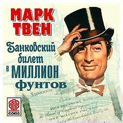 Марк Твен - Банковский билет в миллион фунтов