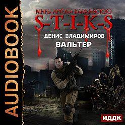 Денис Владимиров - S-T-I-K-S. Вальтер