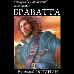 Виталий Останин - Остерия «Старый конь». Дело второе: Браватта