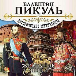 Валентин Пикуль - Железные четки (сборник)
