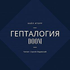 Кайл Иторр - Гепталогия DOOM