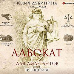 Юлия Дубинина - Адвокат для дилетантов