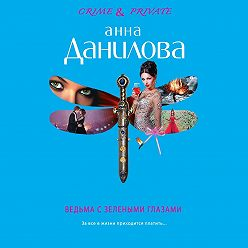 Анна Данилова - Ведьма с зелеными глазами