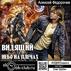 Алексей Федорочев - Видящий. Небо на плечах