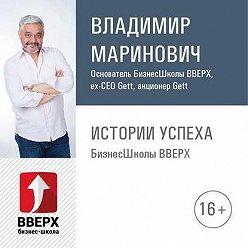 Владимир Маринович - 3/7/90 - как искать лидеров в команду? Три базовых группы сотрудников