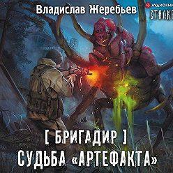 Владислав Жеребьёв - Бригадир. Судьба «Артефакта»