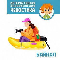 Нарине Айгистова - Байкал