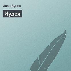 Иван Бунин - Иудея