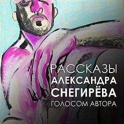 Александр Снегирёв - Красные подошвы