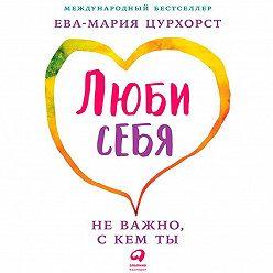 Ева-Мария Цурхорст - Люби себя – не важно, с кем ты