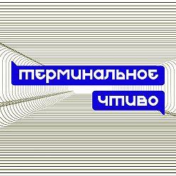 Мастридер - Тодоров, Lenta, даркнет и Hydra. S04E09