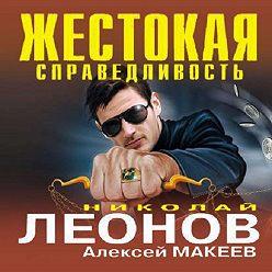 Николай Леонов - Жестокая справедливость