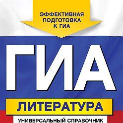 Ольга Нестерова - ГИА. Литература. Универсальный справочник
