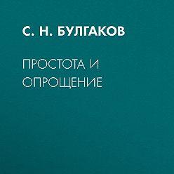 Сергей Булгаков - Простота и опрощение