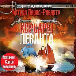 Артуро Перес-Реверте - Корсары Леванта